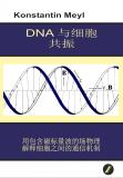 DNA 与细胞 共振
